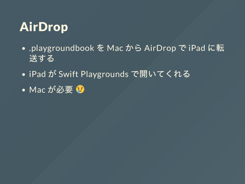 AirDrop .playgroundbook を Mac から AirDrop で iPad...
