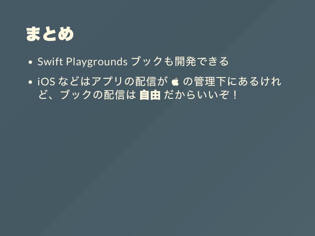 まとめ Swift Playgrounds ブックも開発できる iOS などはアプリの配信が ...