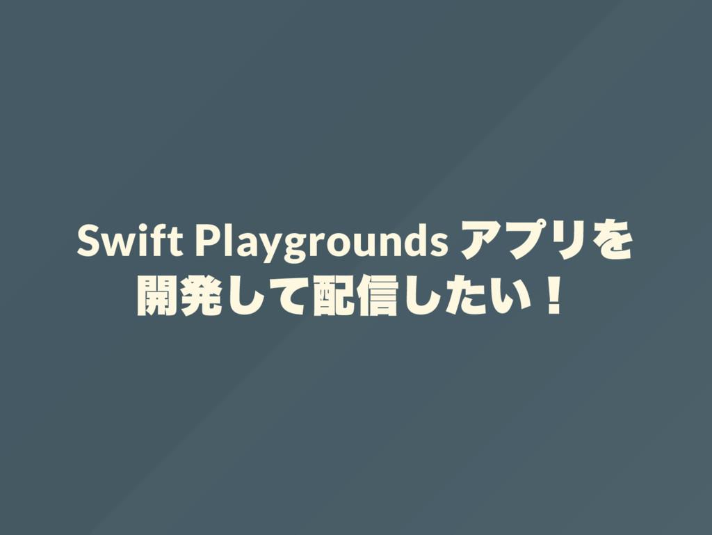 Swift Playgrounds アプリを 開発して配信したい!