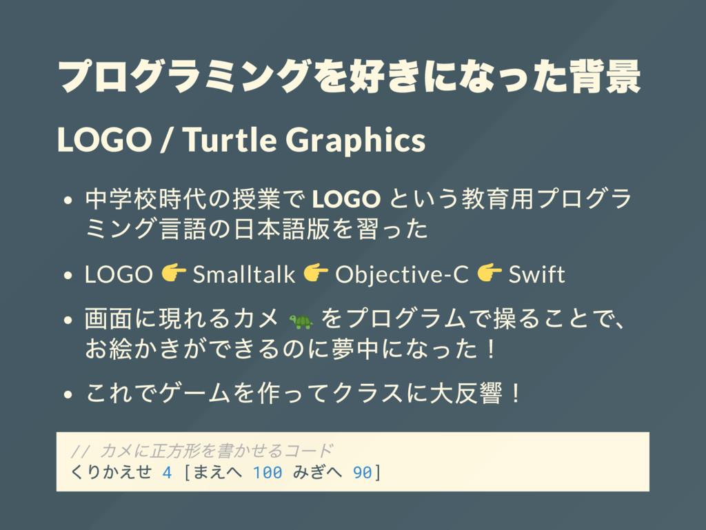 プログラミングを好きになった背景 LOGO / Turtle Graphics 中学校時代の授...