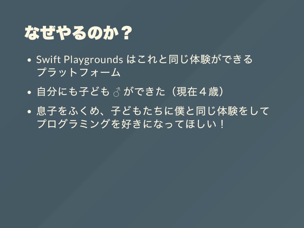 なぜやるのか? Swift Playgrounds はこれと同じ体験ができる プラットフォー ...