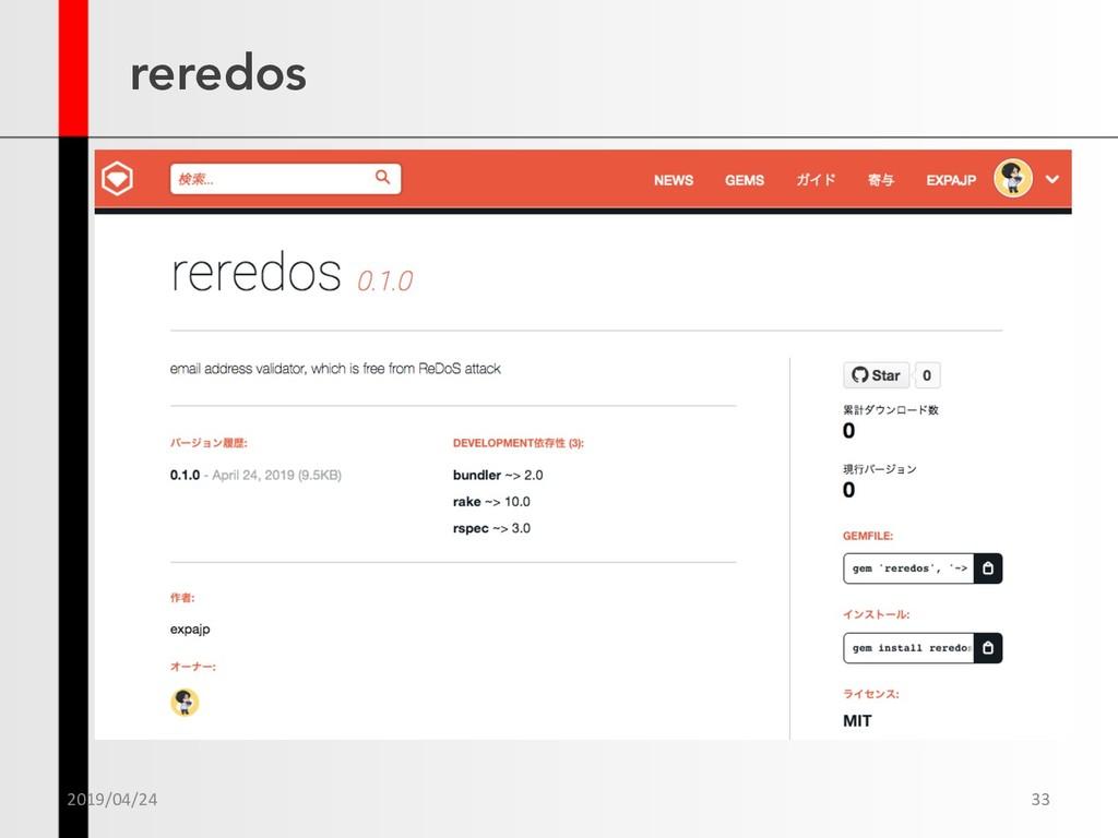 reredos 2019/04/24 33