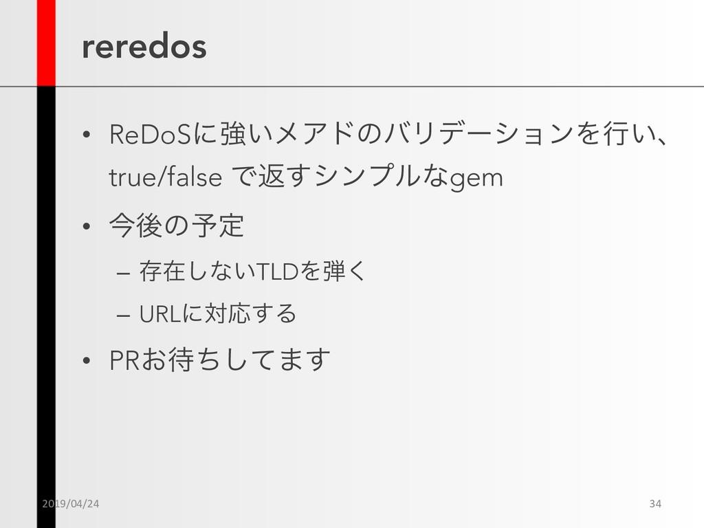 reredos • ReDoSʹڧ͍ϝΞυͷόϦσʔγϣϯΛߦ͍ɺ true/false Ͱฦ...