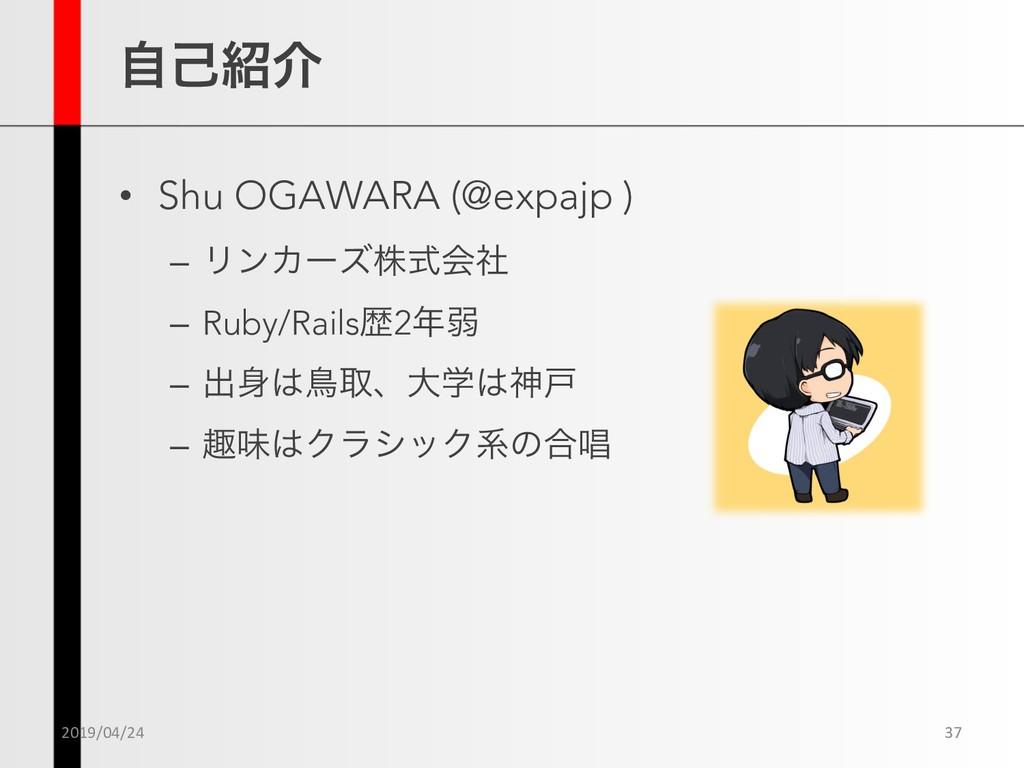 ࣗݾհ • Shu OGAWARA (@expajp ) – ϦϯΧʔζגࣜձࣾ – Rub...