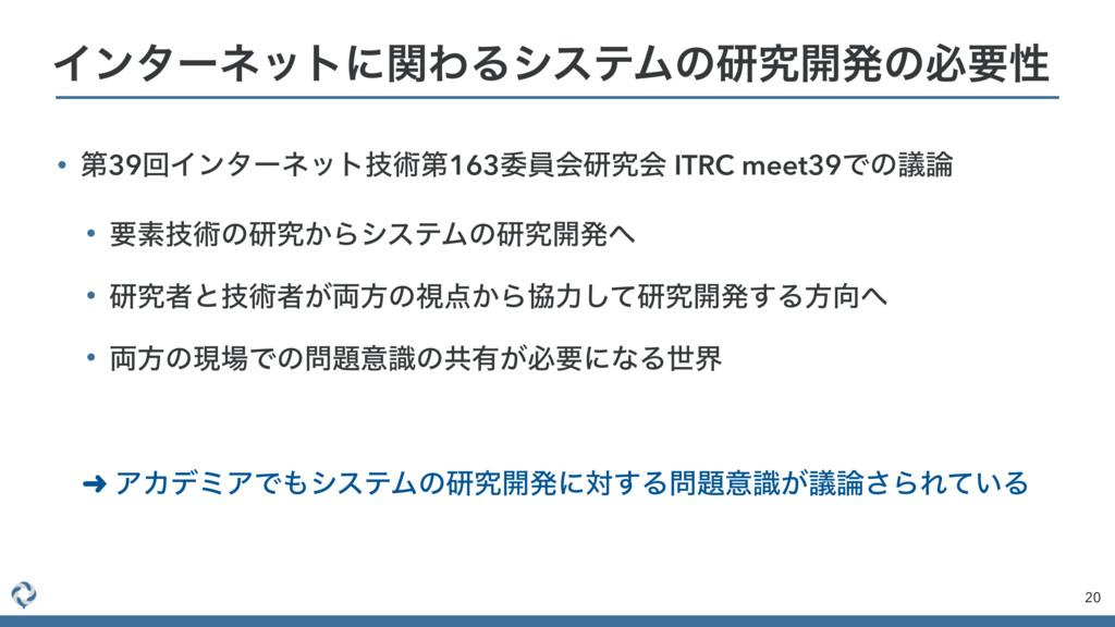 • ୈ39ճΠϯλʔωοτٕज़ୈ163ҕһձݚڀձ ITRC meet39Ͱͷٞ • ཁૉٕ...