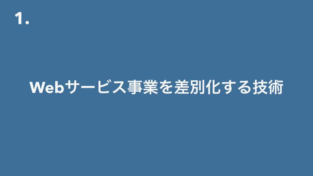 1. WebαʔϏεۀΛࠩผԽ͢Δٕज़