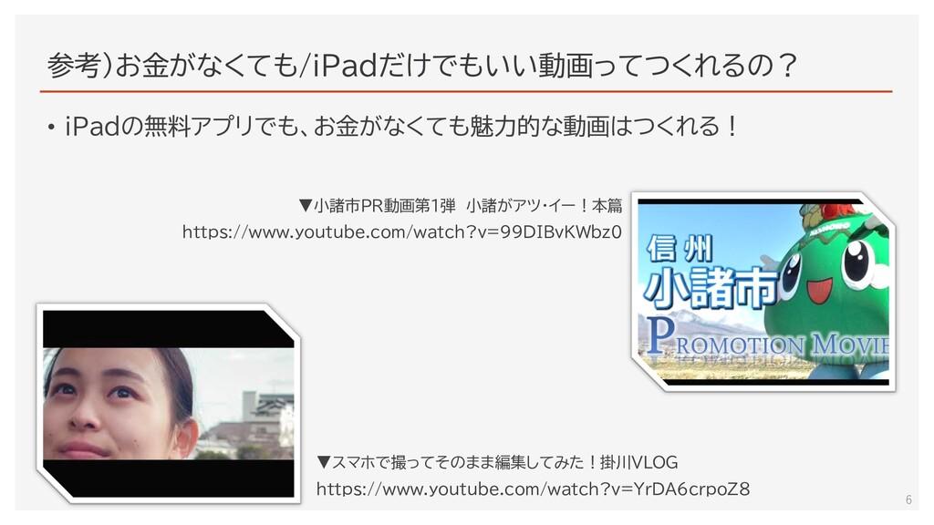 参考)お金がなくても/iPadだけでもいい動画ってつくれるの? • iPadの無料アプリでも、...