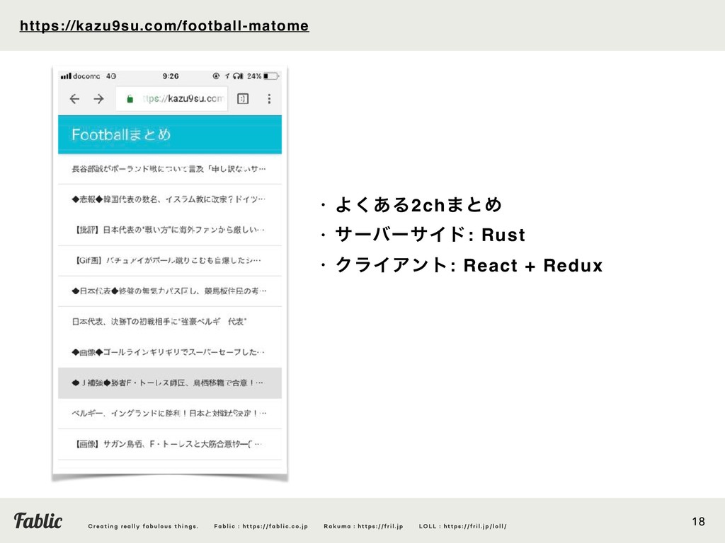 18 https://kazu9su.com/football-matome • Α͋͘Δ2c...