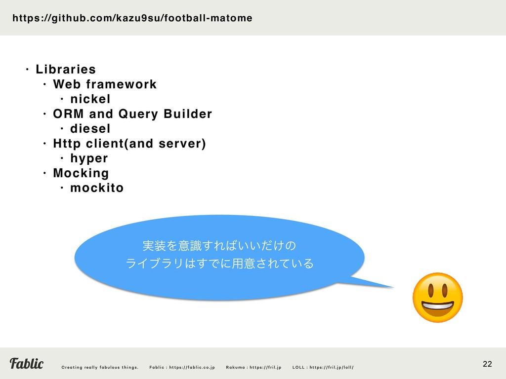 22 https://github.com/kazu9su/football-matome •...
