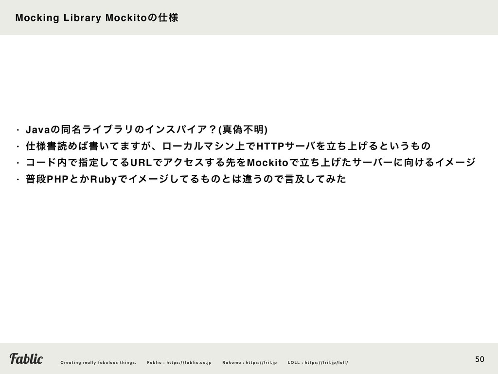 50 Mocking Library Mockitoͷ༷ • Javaͷಉ໊ϥΠϒϥϦͷΠϯ...