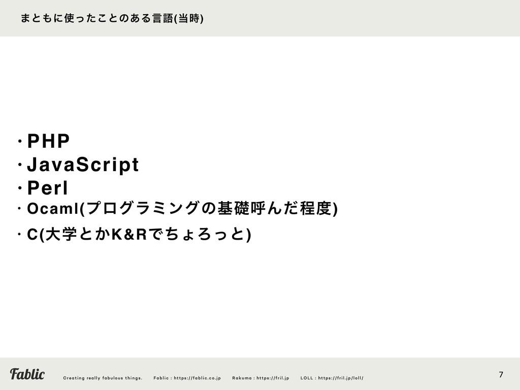 7 ·ͱʹͬͨ͜ͱͷ͋Δݴޠ() • PHP • JavaScript • Perl ...