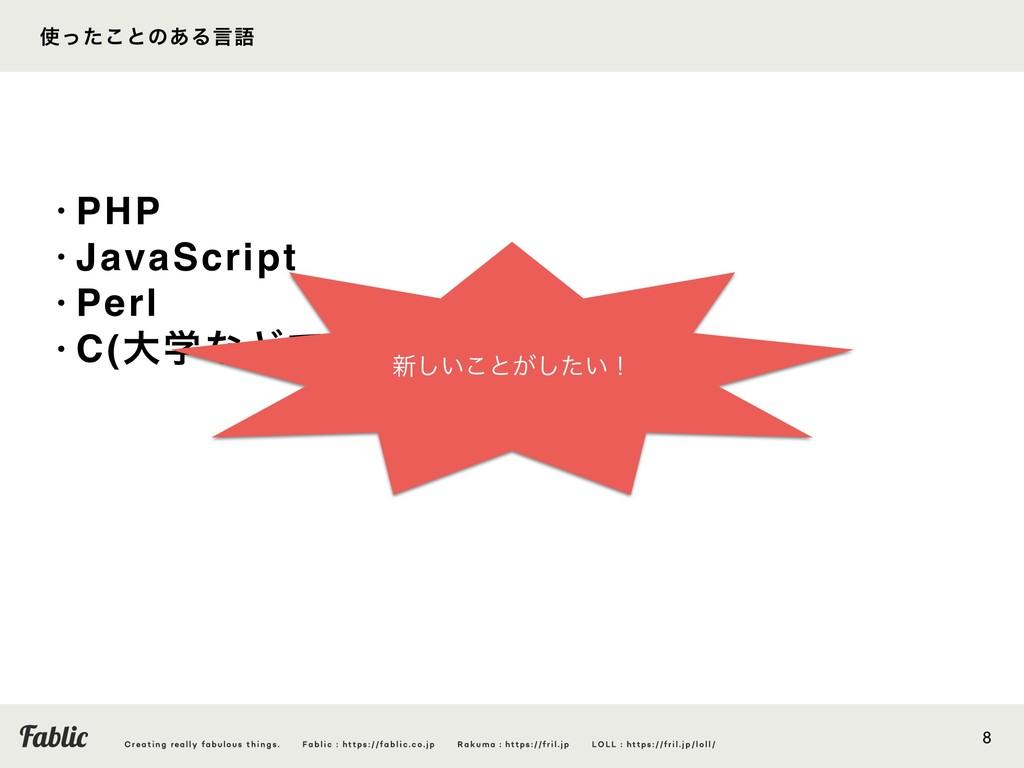 8 ͬͨ͜ͱͷ͋Δݴޠ • PHP • JavaScript • Perl • C(େֶͳͲ...