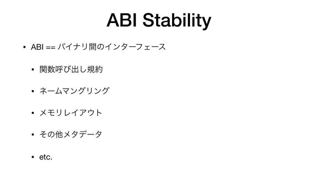 ABI Stability • ABI == όΠφϦؒͷΠϯλʔϑΣʔε  • ؔݺͼग़͠...