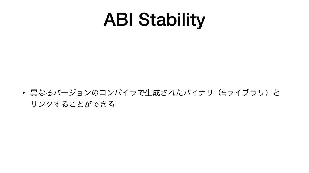 ABI Stability • ҟͳΔόʔδϣϯͷίϯύΠϥͰੜ͞ΕͨόΠφϦʢ㲈ϥΠϒϥϦ...