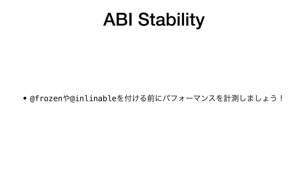 ABI Stability • @frozen@inlinableΛ͚ΔલʹύϑΥʔϚϯε...
