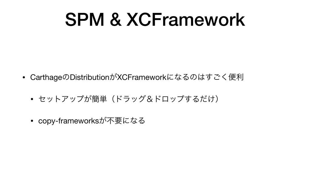 SPM & XCFramework • CarthageͷDistribution͕XCFra...