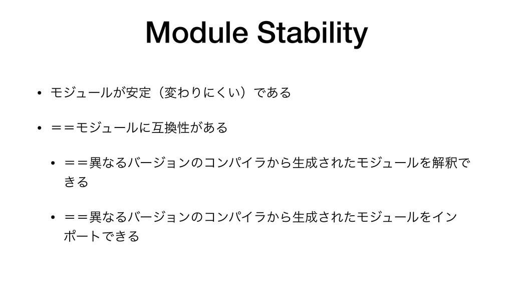 Module Stability • Ϟδϡʔϧ͕҆ఆʢมΘΓʹ͍͘ʣͰ͋Δ  • ʹʹϞδϡ...
