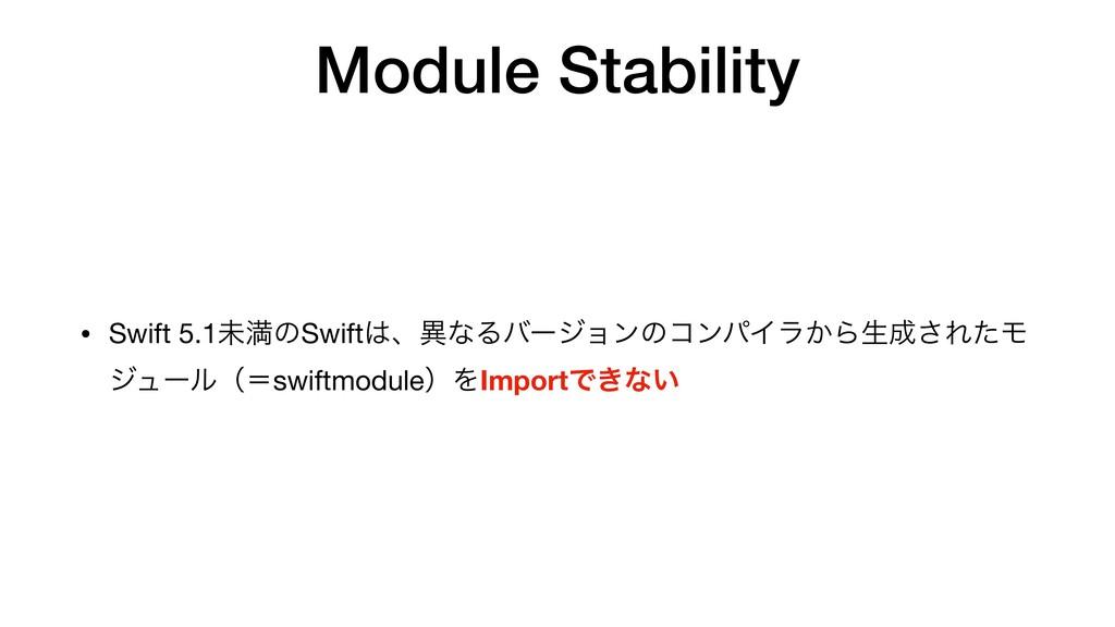 Module Stability • Swift 5.1ະຬͷSwiftɺҟͳΔόʔδϣϯͷ...