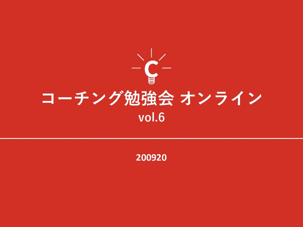 vol.6 200920 コーチング勉強会 オンライン