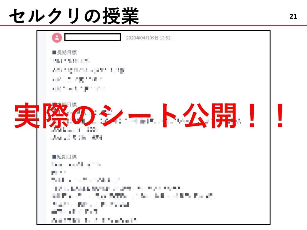 セルクリの授業 21 実際のシート公開!!