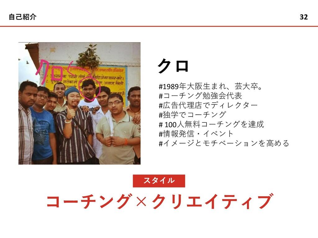 自己紹介 コーチング×クリエイティブ #1989年大阪生まれ、芸大卒。 #コーチング勉強会代表...