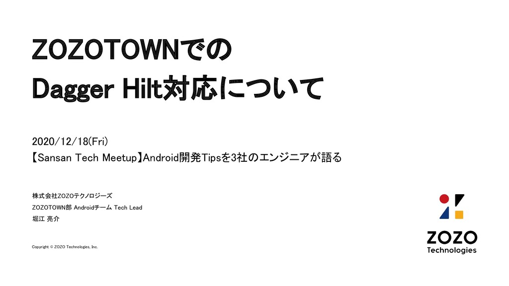 ZOZOTOWNでの Dagger Hilt対応について 2020/12/18(Fri)...