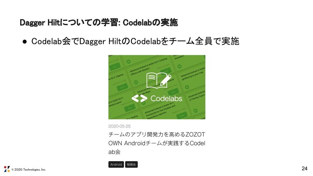 © ZOZO Technologies, Inc. ● Codelab会でDagger Hil...