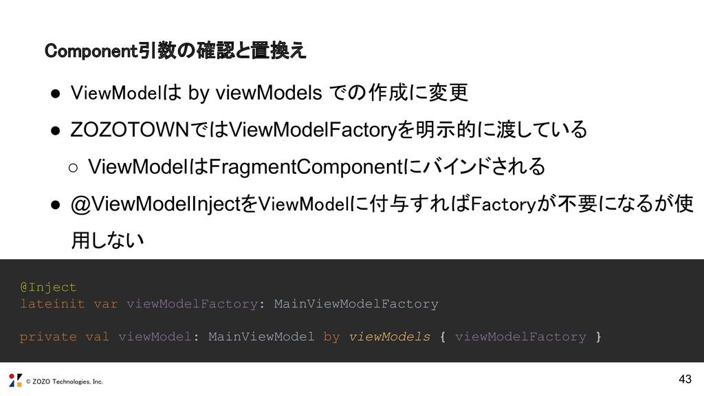 © ZOZO Technologies, Inc. ● ViewModelは by viewM...