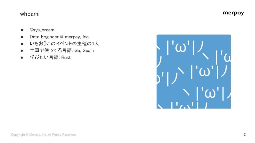 2 ● @syu_cream ● Data Engineer @ merpay, Inc. ●...