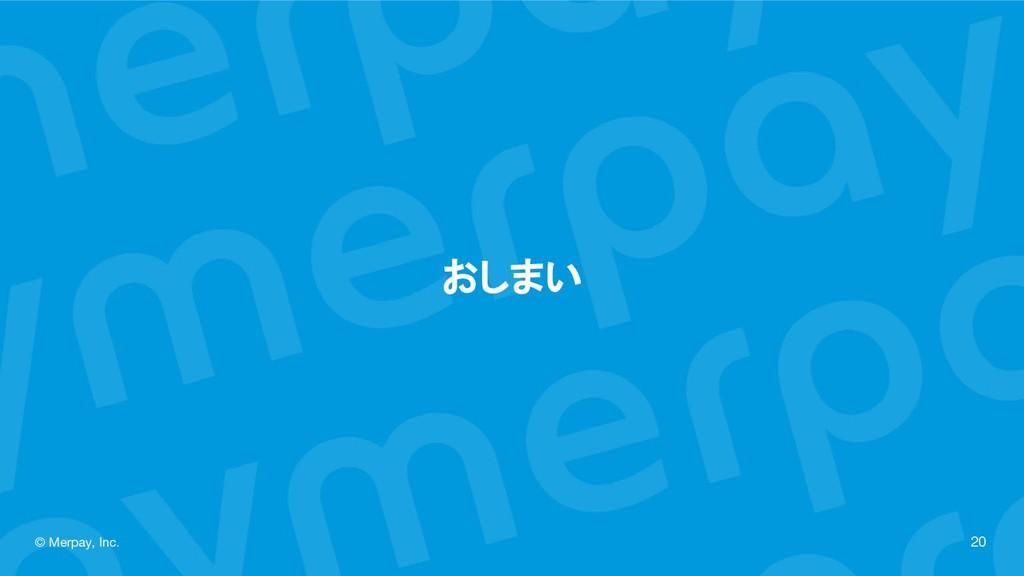 おしまい © Merpay, Inc. 20