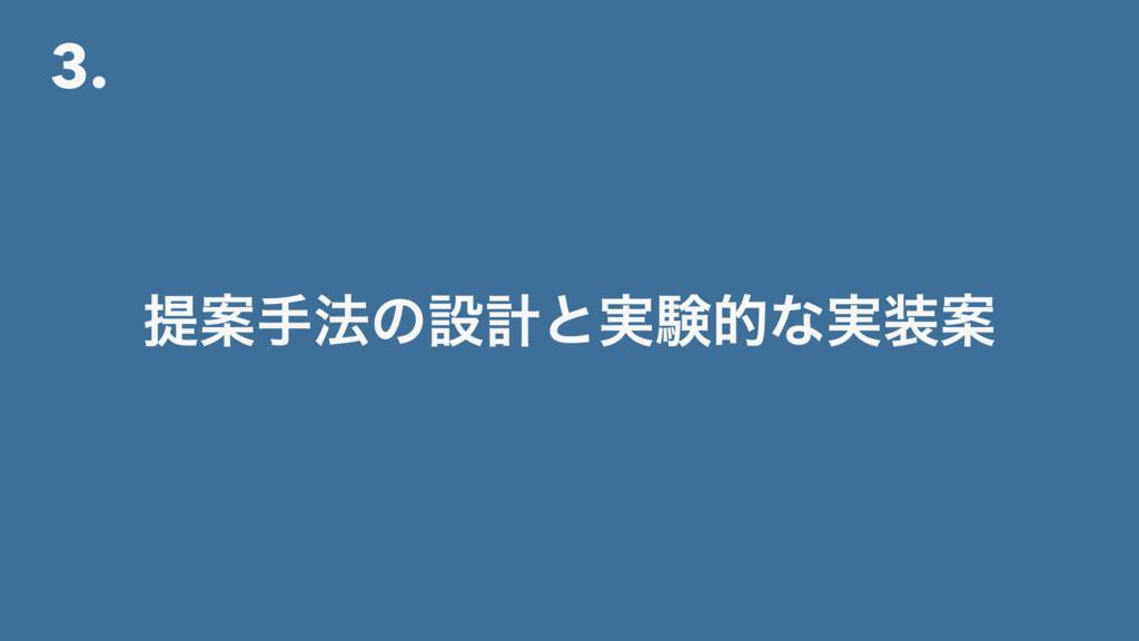 3. ఏҊख๏ͷઃܭͱ࣮ݧతͳ࣮Ҋ