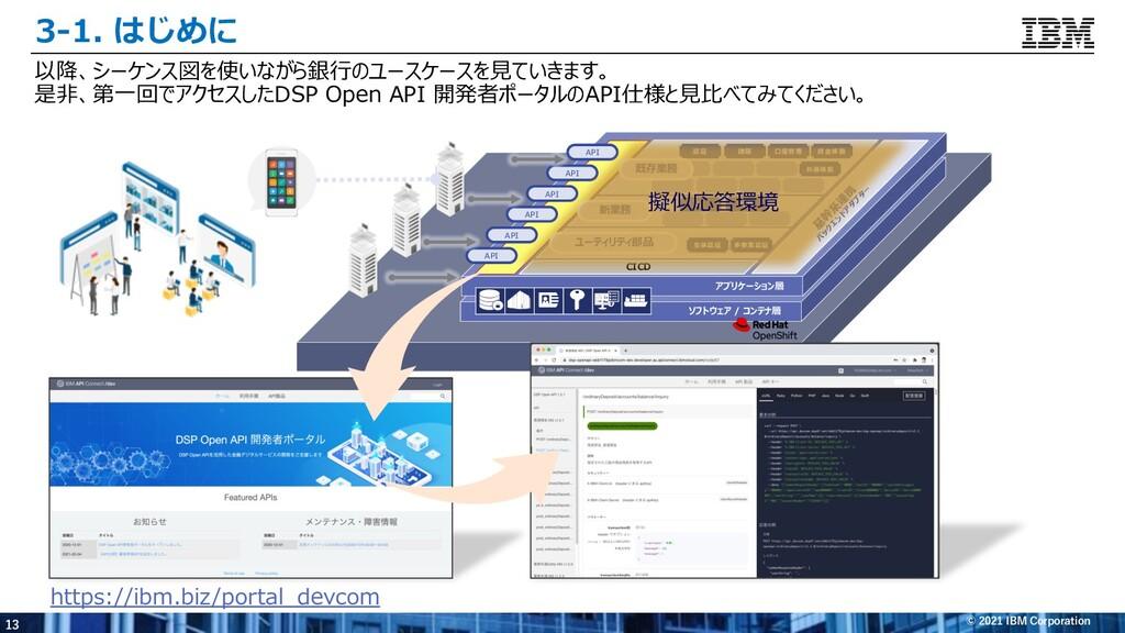 13 © 2021 IBM Corporation 3-1. はじめに 以降、シーケンス図を使...