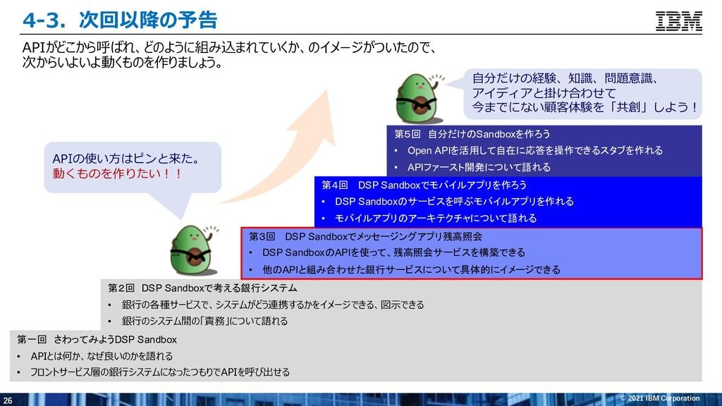 26 © 2021 IBM Corporation 4-3.次回以降の予告 第2回 DSP S...