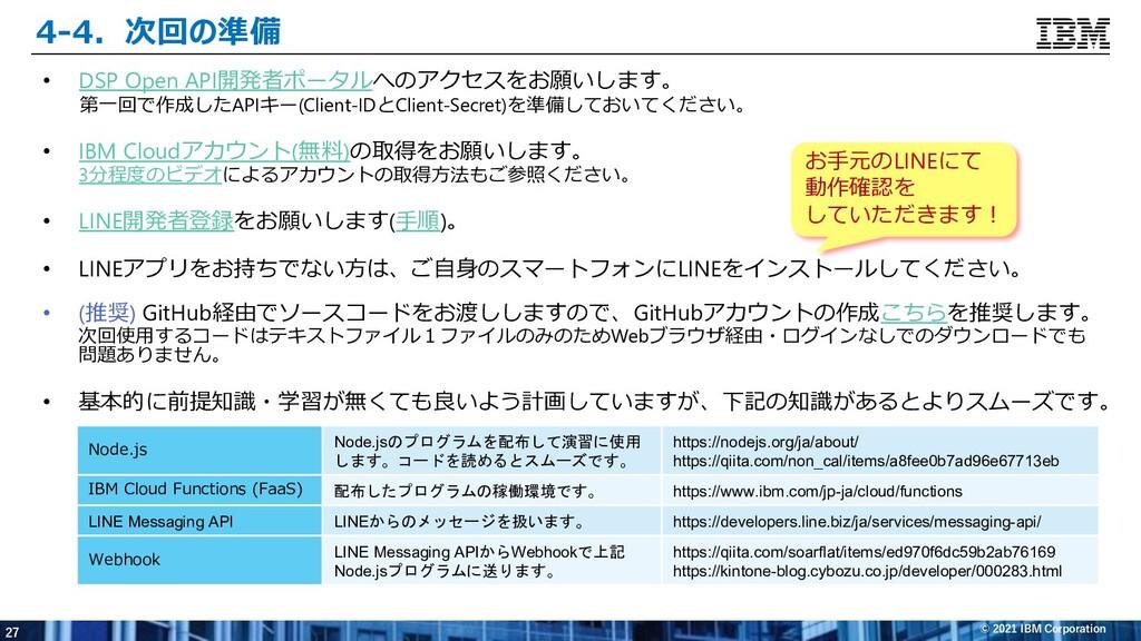 27 © 2021 IBM Corporation 4-4.次回の準備 • DSP Open ...