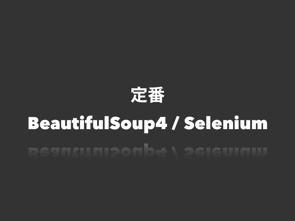 ఆ൪ BeautifulSoup4 / Selenium