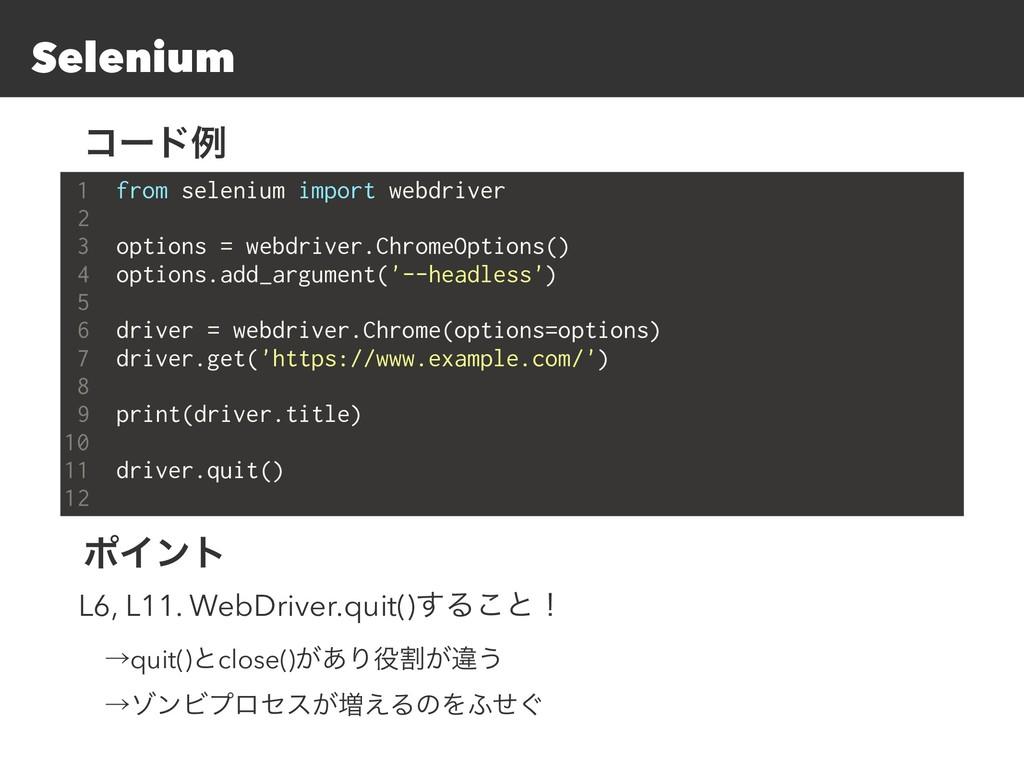 Selenium 1 from selenium import webdriver 2 3 o...
