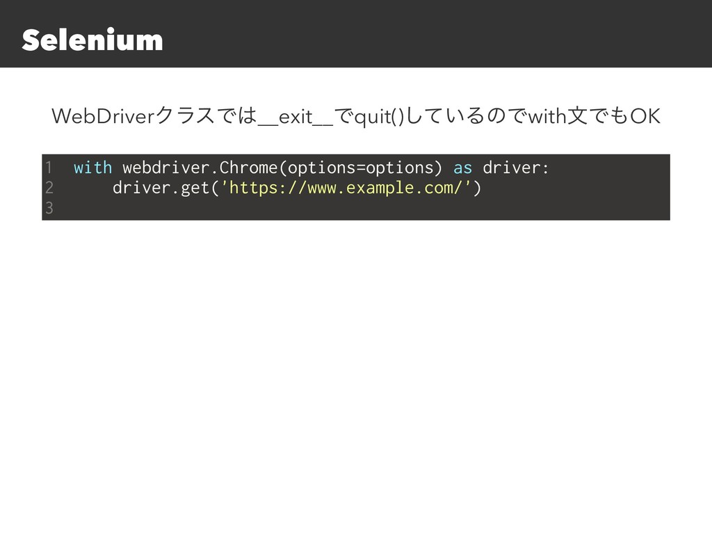 Selenium 1 with webdriver.Chrome(options=option...