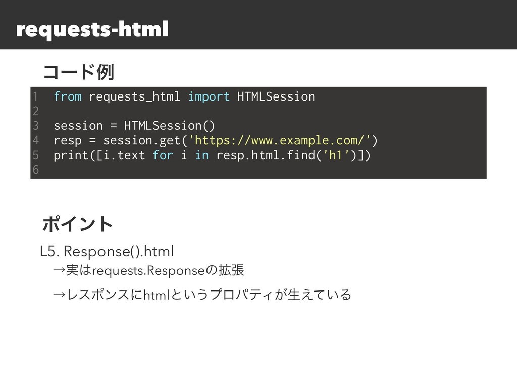 requests-html 1 from requests_html import HTMLS...