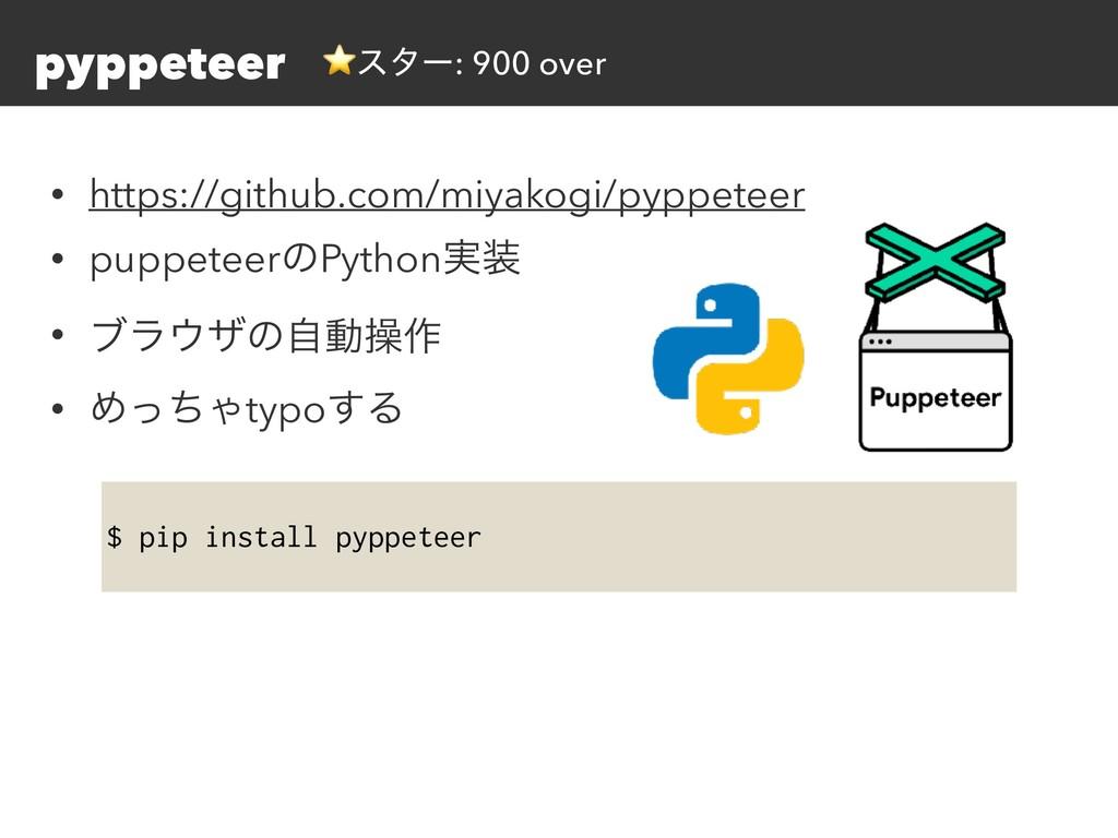 pyppeteer • https://github.com/miyakogi/pyppete...