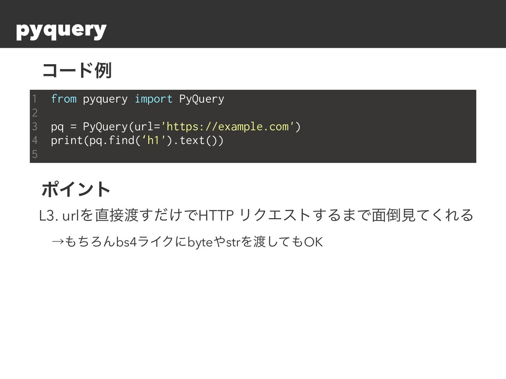 pyquery 1 from pyquery import PyQuery 2 3 pq = ...