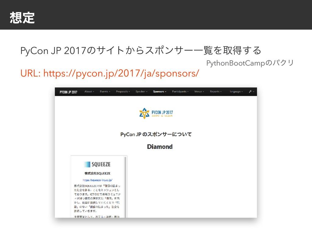 ఆ PyCon JP 2017ͷαΠτ͔ΒεϙϯαʔҰཡΛऔಘ͢Δ PythonBootCa...