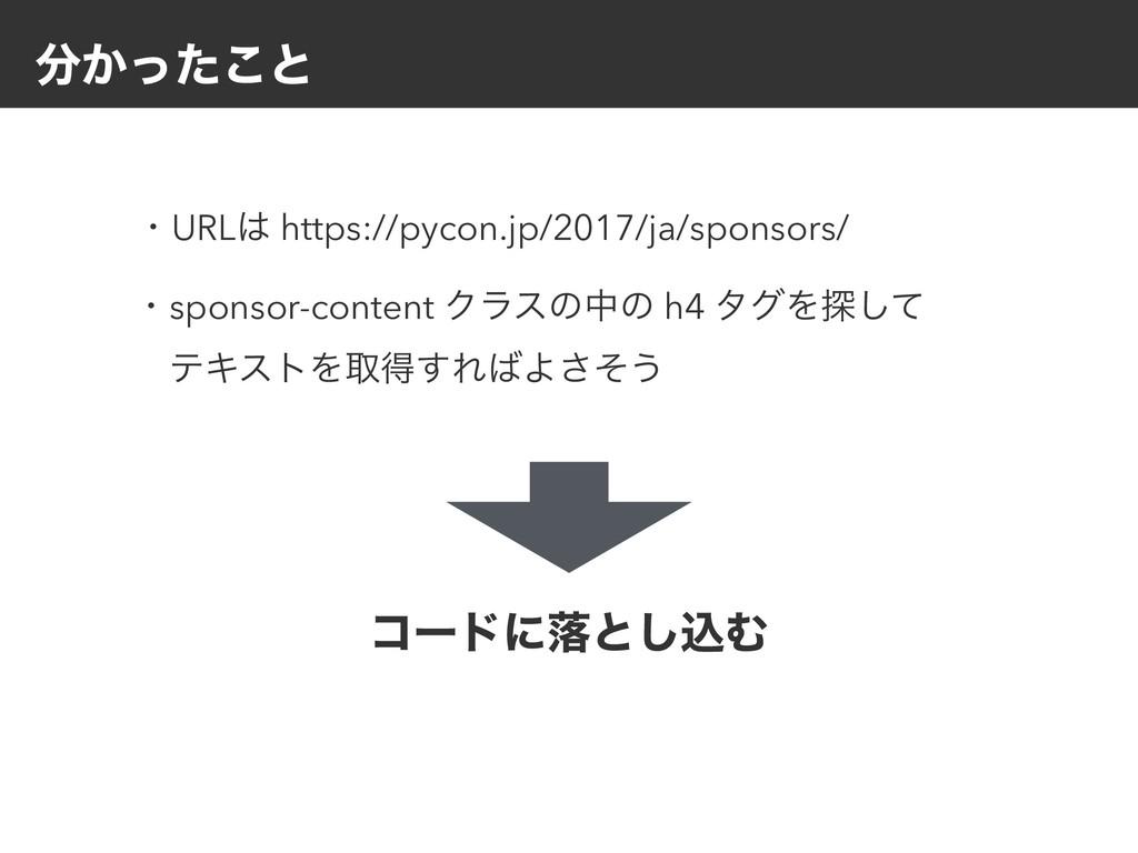 ͔ͬͨ͜ͱ ɾURL https://pycon.jp/2017/ja/sponsors/...