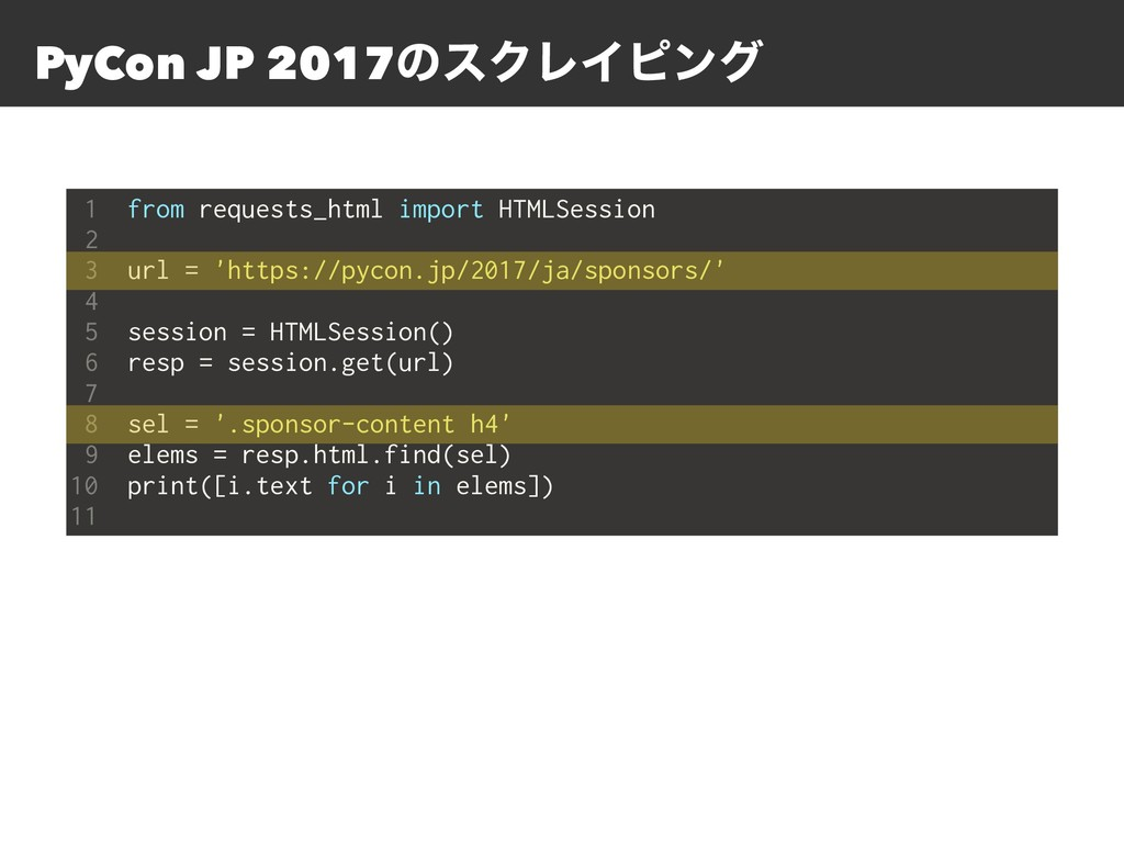 PyCon JP 2017ͷεΫϨΠϐϯά 1 from requests_html impo...