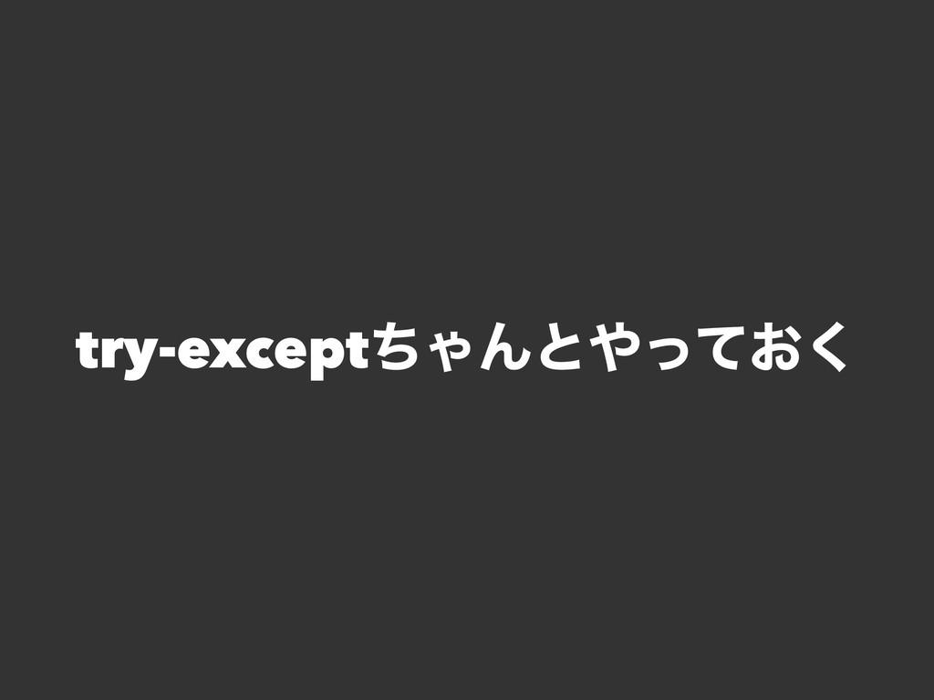 try-exceptͪΌΜͱ͓ͬͯ͘