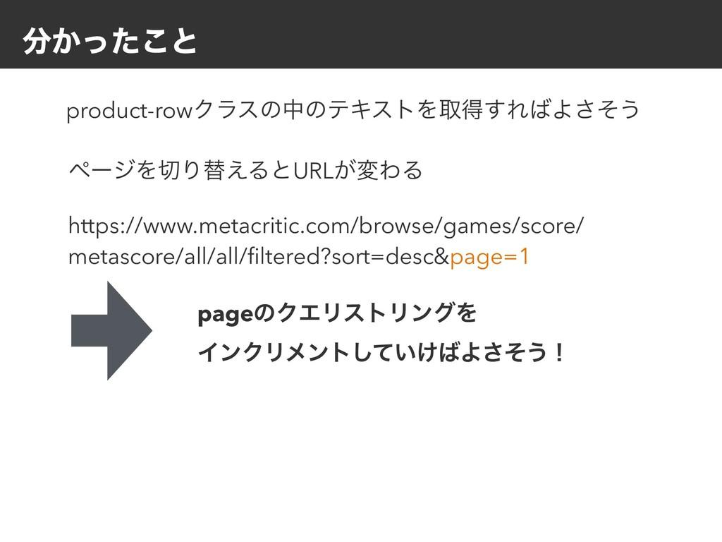 ͔ͬͨ͜ͱ product-rowΫϥεͷதͷςΩετΛऔಘ͢ΕΑͦ͞͏ ϖʔδΛΓସ͑...