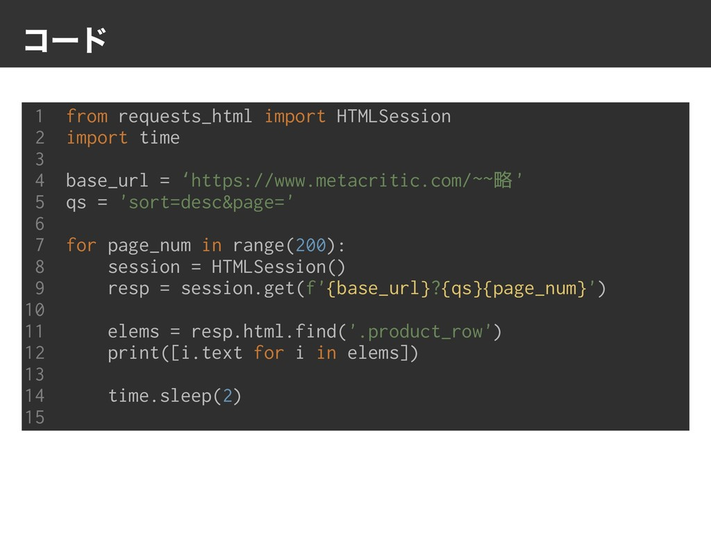 ίʔυ 1 from requests_html import HTMLSession 2 i...