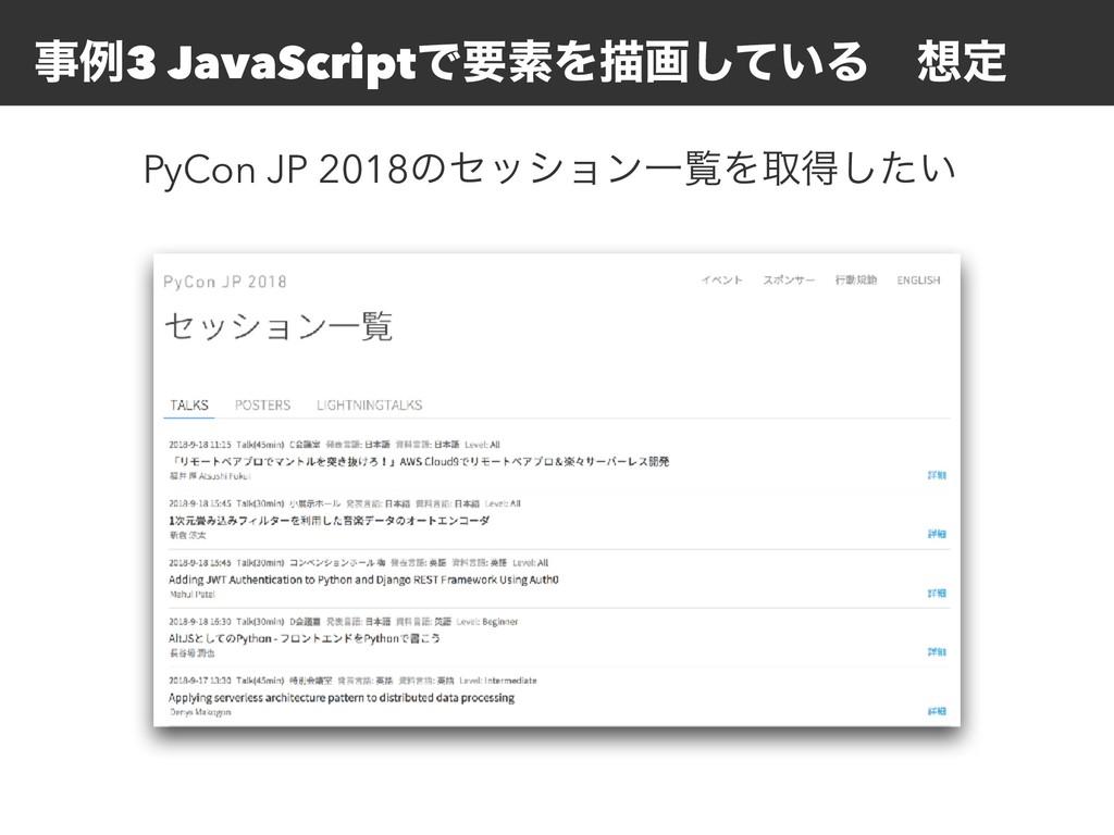 ྫ3 JavaScriptͰཁૉΛඳը͍ͯ͠Δɹఆ PyCon JP 2018ͷηογϣϯ...
