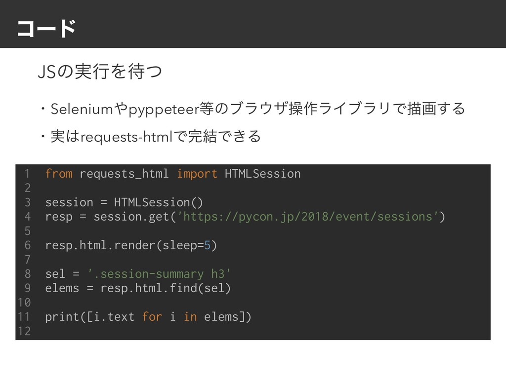 ίʔυ 1 from requests_html import HTMLSession 2 3...