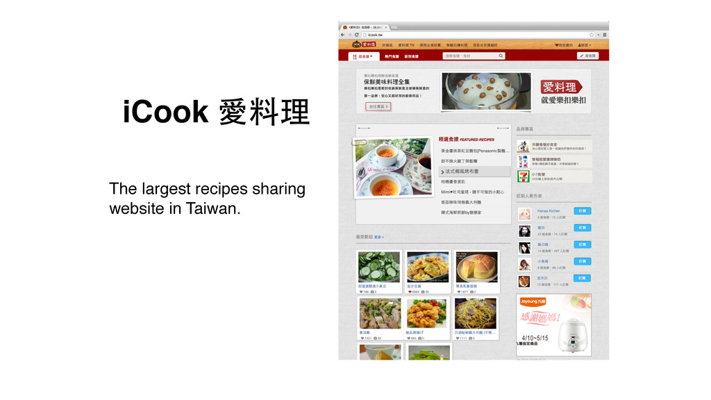 iCook 愛料理 The largest recipes sharing website i...
