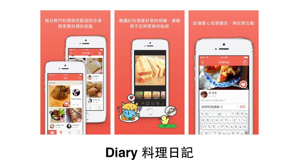 Diary 料理⽇日記